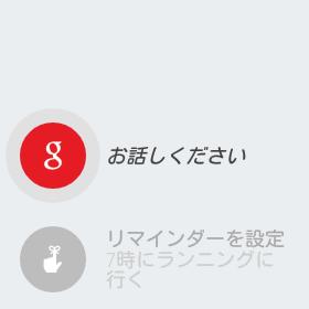 Android Wearでのスクリーンショット4
