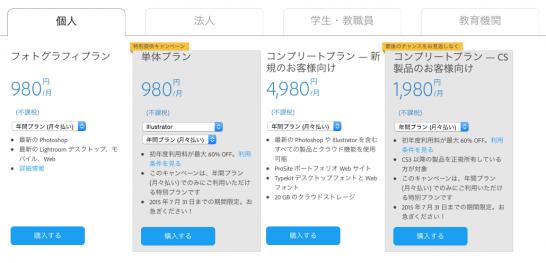 スクリーンショット 2015-07-04 8.59.35