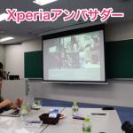 Xperiaアンバサダー アイキャッチ