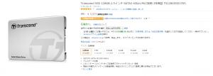 TS128のAmazon.co.jpでの価格