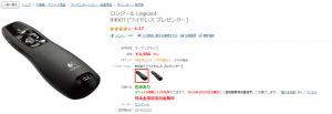 R400のヨドバシ.comでの価格
