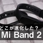 Mi Band 2で生活をロギングしよう!