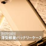 deeppower