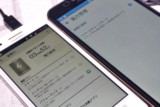 Ascend G6が充電できていることがわかる。