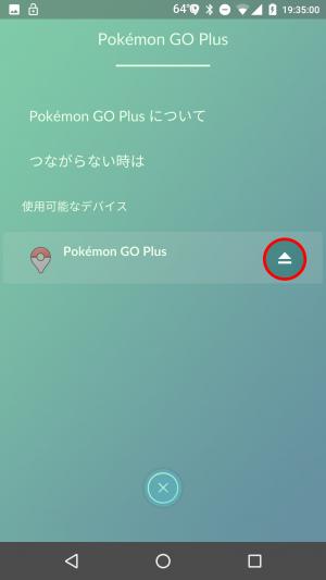 左のモンスターボールの読み込みマークが消え、Pokemon GO Plusの項目の右側にこのようなマークが付けば接続完了です。