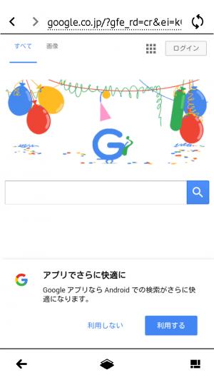 背面でGoogle検索も出来ます。 (画像はカラーですが、実際はモノクロに表示されています。)