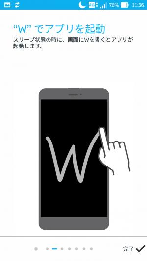 スリープ状態で画面に文字を書くようにジェスチャーすることでアプリを起動できる。
