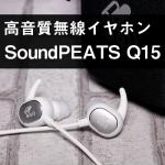 soundpeats-q15