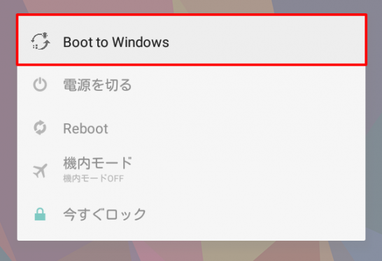 CUBE iWork8 Ultimate Android Windows 切り替え