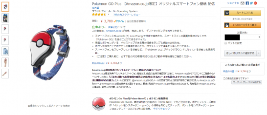 pokemongoamazon