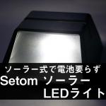 setom-led%e3%83%a9%e3%82%a4%e3%83%88