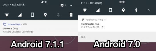 クイックパネルの表示数が増えて縦幅が少し広くなった。 7.0では隠れていた設定を開くボタンも通知を1段階目開くだけで表示されるようになった。