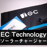 ectechnology-%e3%82%bd%e3%83%bc%e3%83%a9%e3%83%bc%e3%83%81%e3%83%a3%e3%83%bc%e3%82%b8%e3%83%a3%e3%83%bc