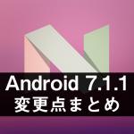 Android 7.1.1はどう変わった? 変更点をまとめてみた