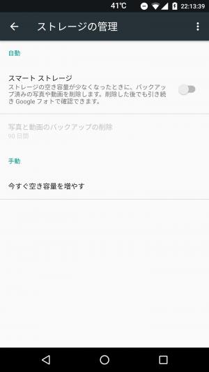 Googleフォトにバックアップを取った写真を本体のストレージから削除することが出来ます。