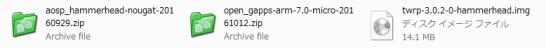 これで使用するすべてのファイルが揃いました。