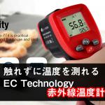 ectechnology-%e8%b5%a4%e5%a4%96%e7%b7%9a%e6%b8%a9%e5%ba%a6%e8%a8%88