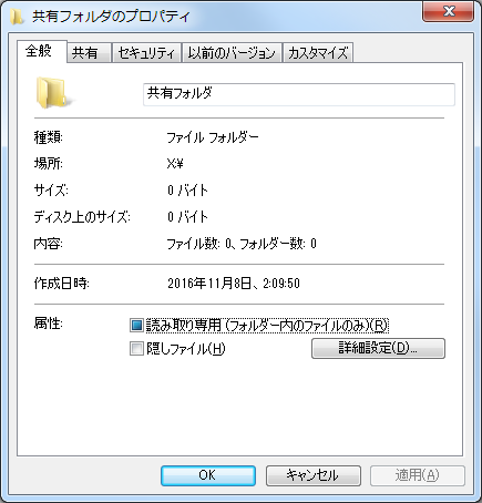 共有フォルダを右クリック→プロパティを開きます。