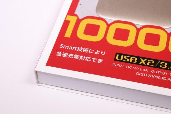 「Smat接続により急速充電に対応でき」 翻訳ミスなのかわかりませんが少し怪しい感じに見えますね。