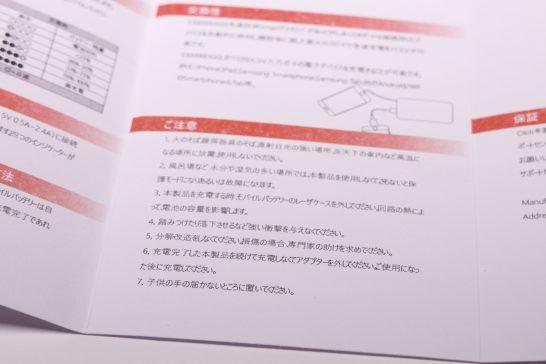 説明書は日本語対応です。