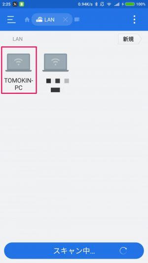 自分のPC名を選択します。 今回は「TOMOKIN-PC」を選択。