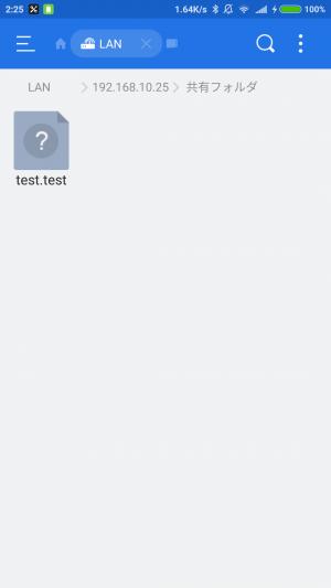 フォルダ内に作ったテストファイル「test.test」が見えます。