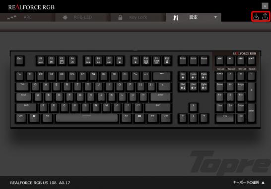 REALFORCE RGB Software右上のアイコンから選択可能