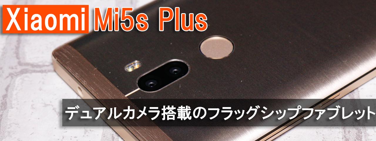 Mi5s Plus
