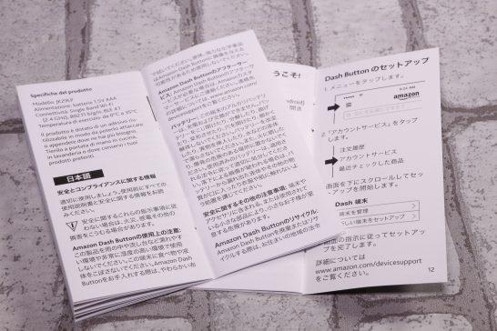 説明書は日本語対応している
