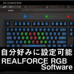 realforce-rgb-software