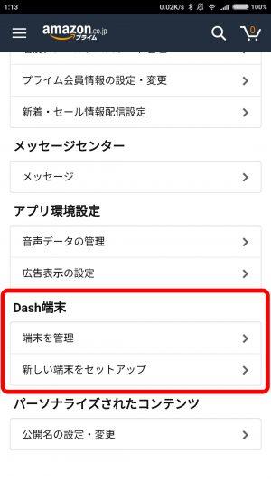 Dash端末>新しい端末をセットアップ を選択
