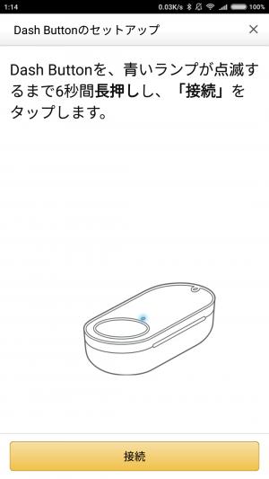 Amazon Dash Buttonのボタンを6秒長押し