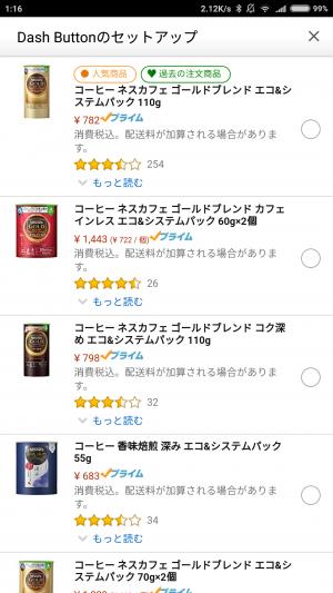 ボタンを押した時に注文する商品を選ぶことが出来ます。