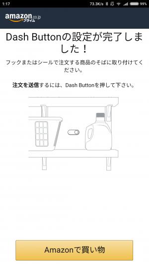 これで設定は完了 後は実際に置きたい場所にボタンを置いて使うだけです。