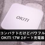 OKITI 2ポート充電器
