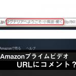 Amazon プライムビデオ URL