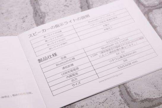 日本語対応の説明書