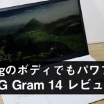 拡張性と携行性を兼ね備えた激軽ノートPC!LG Gram 14 14Z980-GA55Jは持ち運びにピッタリだった!